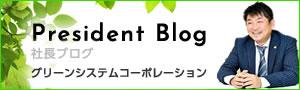 グリーンシステムコーポレーション社長ブログ