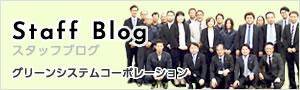 グリーンシステムコーポレーションスタッフブログ