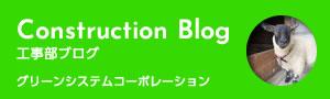 グリーンシステムコーポレーション工事部ブログ