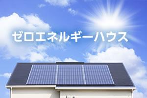 グリーンシステムのゼロエネルギーハウス(ZEH)