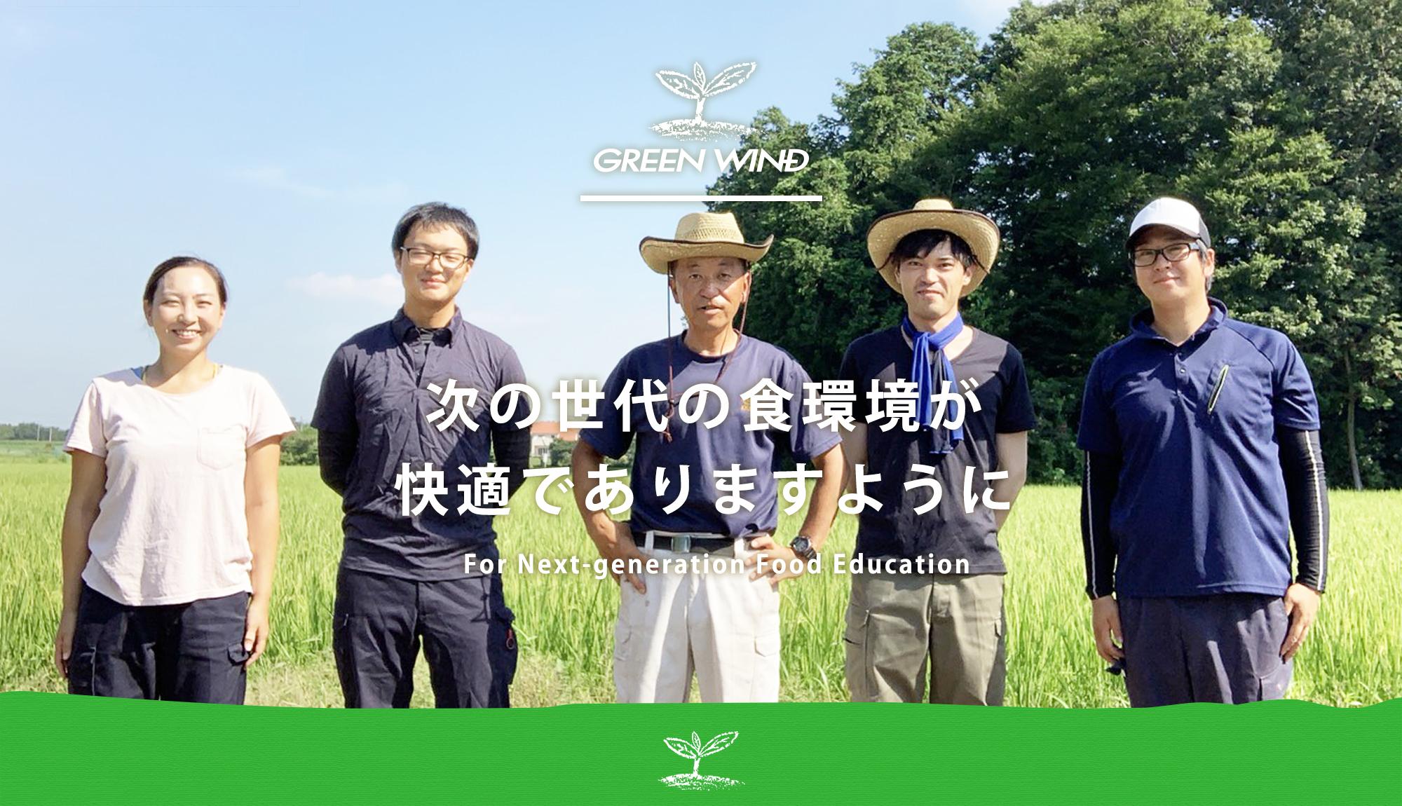 ソーラーシェアリングの下で行う農業を請け負うグリーンウィンド