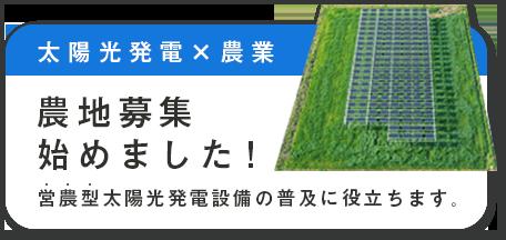 グリーンシステムコーポレーション農地募集サイト